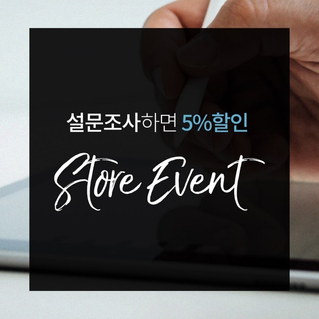 STORE EVENT